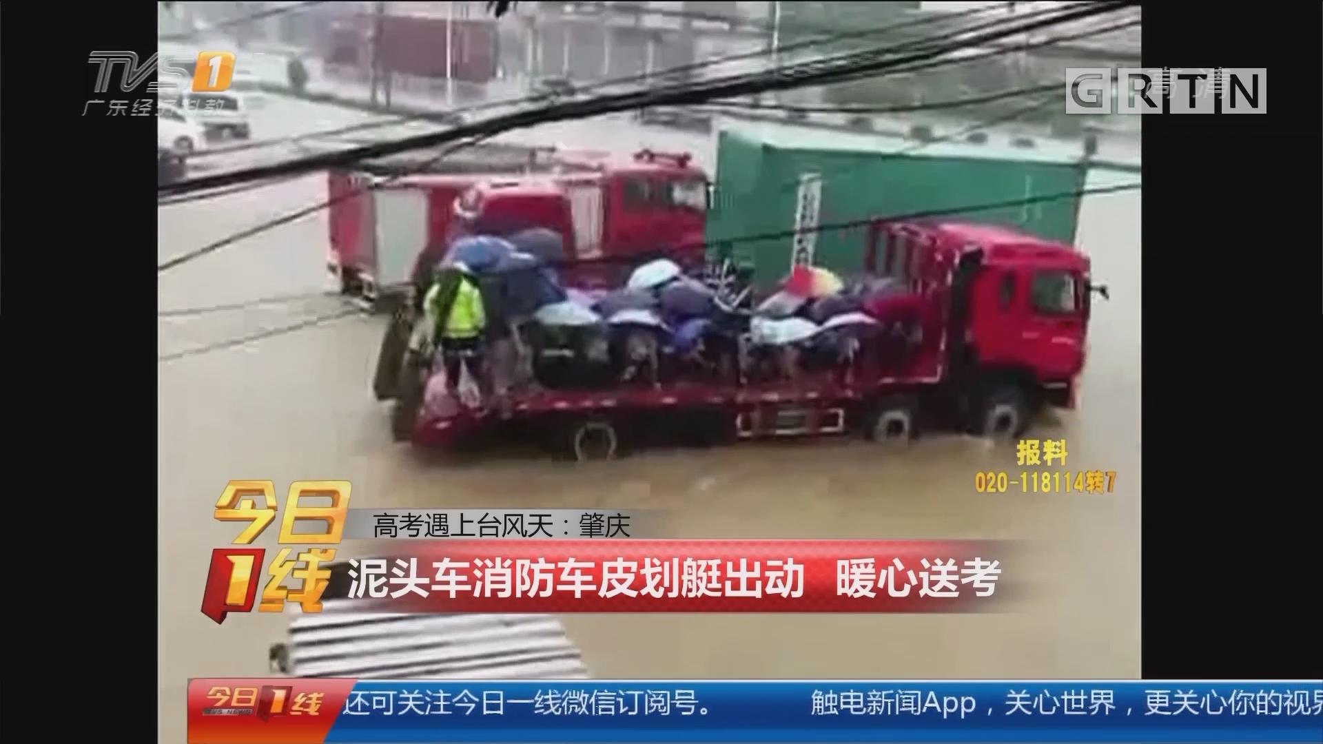 高考遇上台风天:肇庆 泥头车消防车皮划艇出动 暖心送考