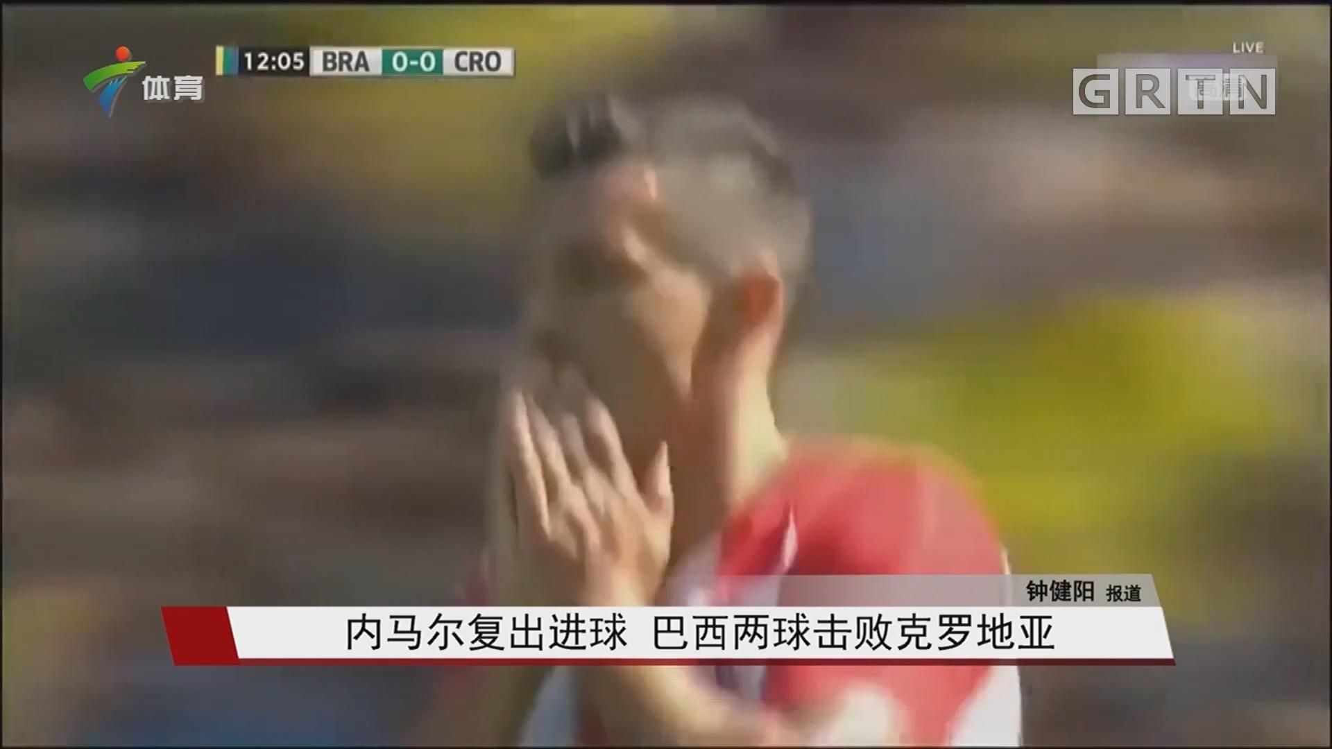 内马尔复出进球 巴西两球击败克罗地亚