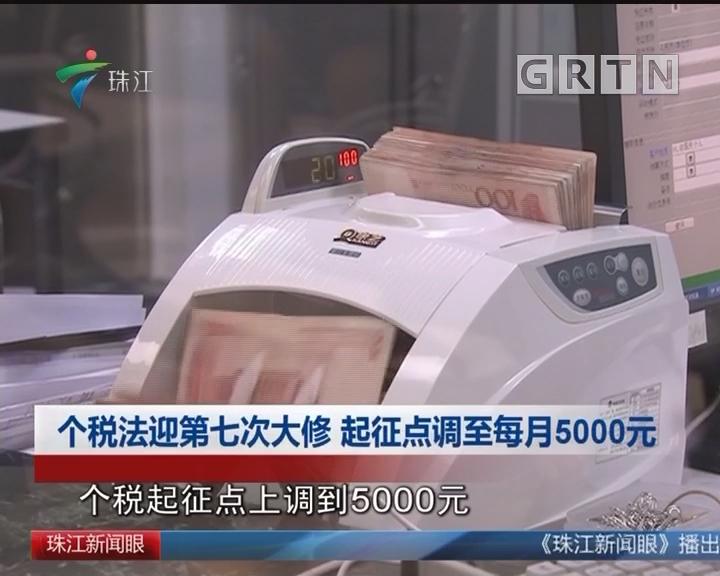 个税法迎第七次大修 起征点调至每月5000元