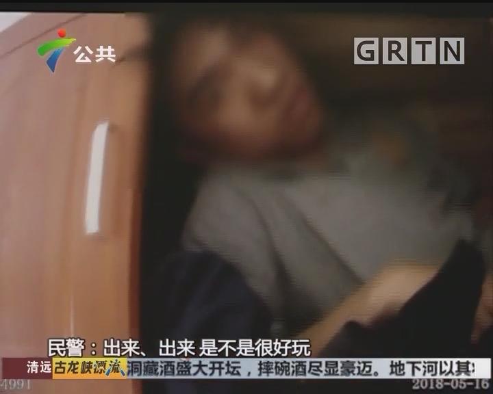韶关:男子躲在狭窄衣柜中 结果仍落入法网