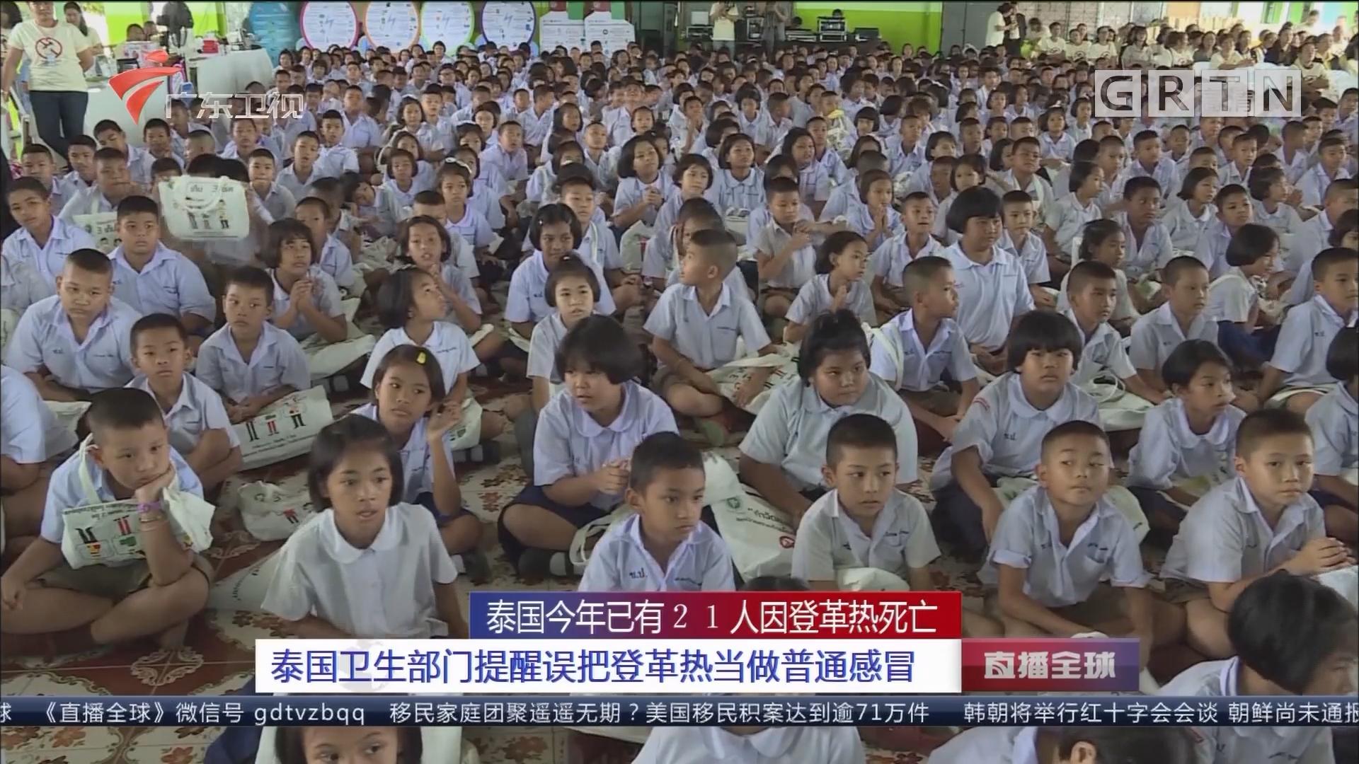 泰国今年已有21人因登革热死亡 泰国卫生部门提醒误把登革热当做普通感冒