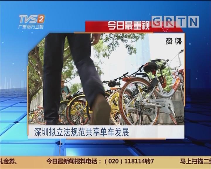 今日最着数:深圳拟立法规范共享单车发展