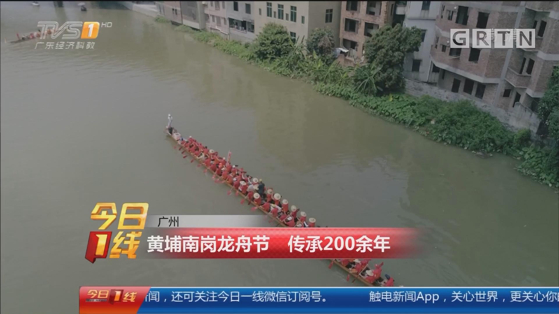 广州:黄埔南岗龙舟节 传承200余年