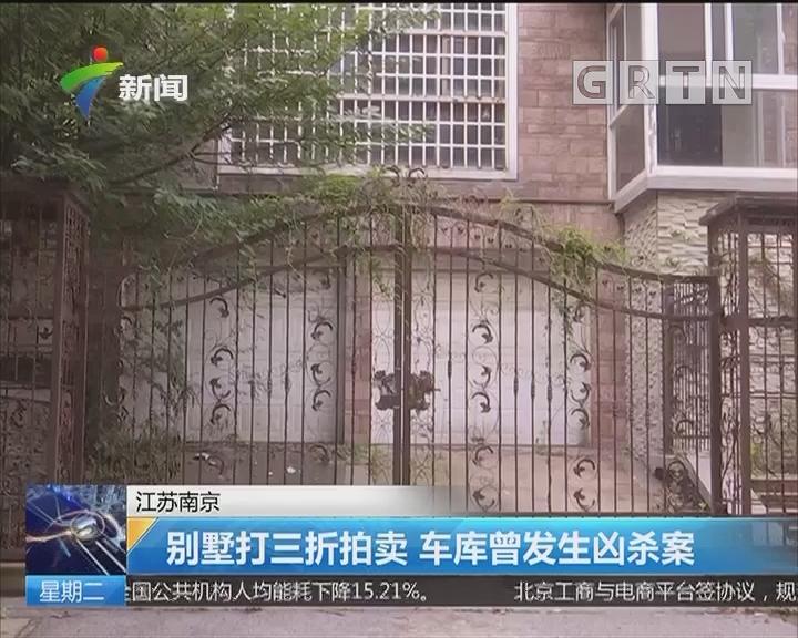 江苏南京:别墅打三折拍卖 车库曾发生凶杀案