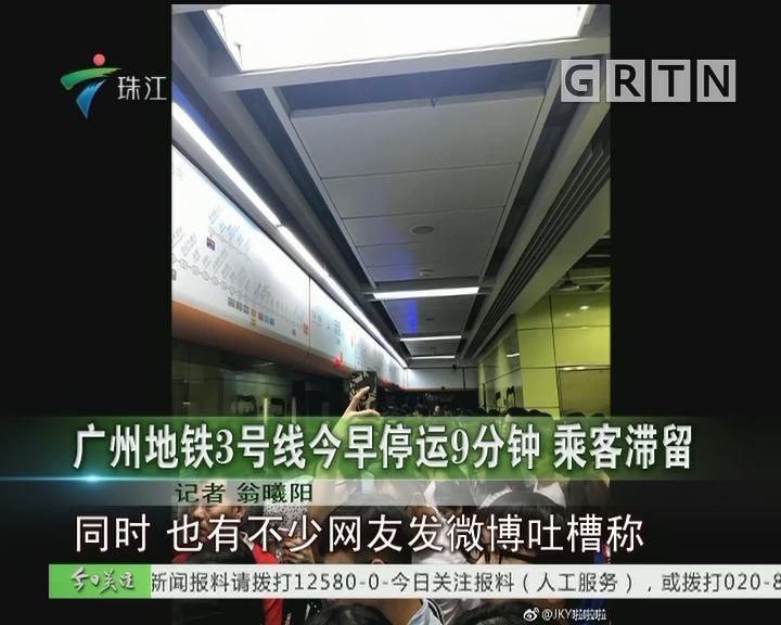 广州地铁3号线今早停运9分钟 乘客滞留