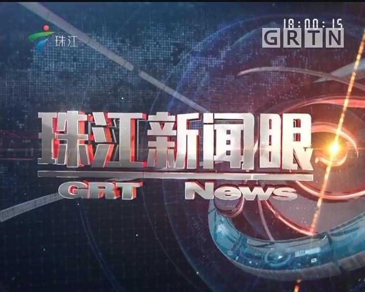 [2018-06-17]珠江新闻眼:广东:积极落实整改群众举报的环保问题
