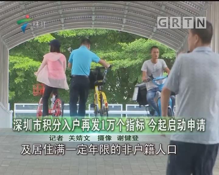 深圳市积分入户再发1万个指标 今起启动申请