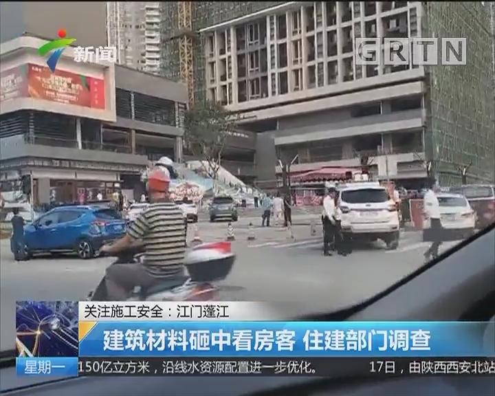 关注施工安全:江门蓬江 建筑材料砸中看房客 住建部门调查