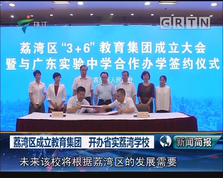 荔湾区成立教育集团 开办省实荔湾学校
