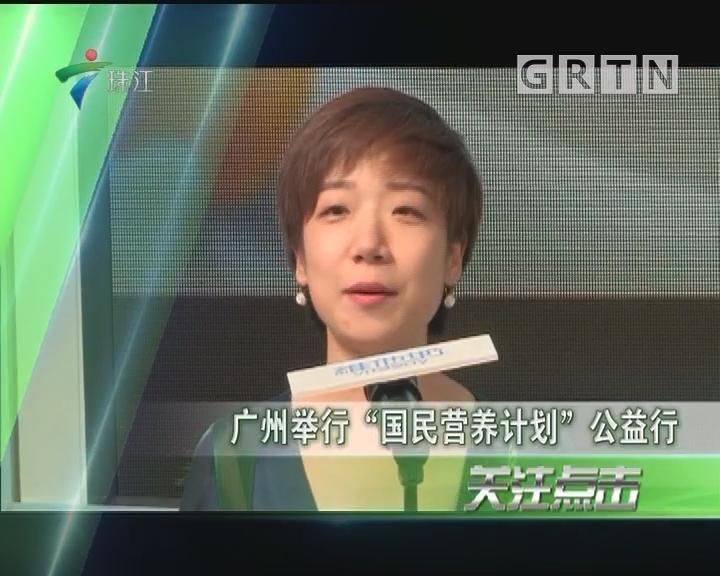 """广州举行""""国民营养计划""""公益行"""