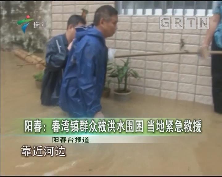 阳春:春湾镇群众被洪水围困 当地紧急救援