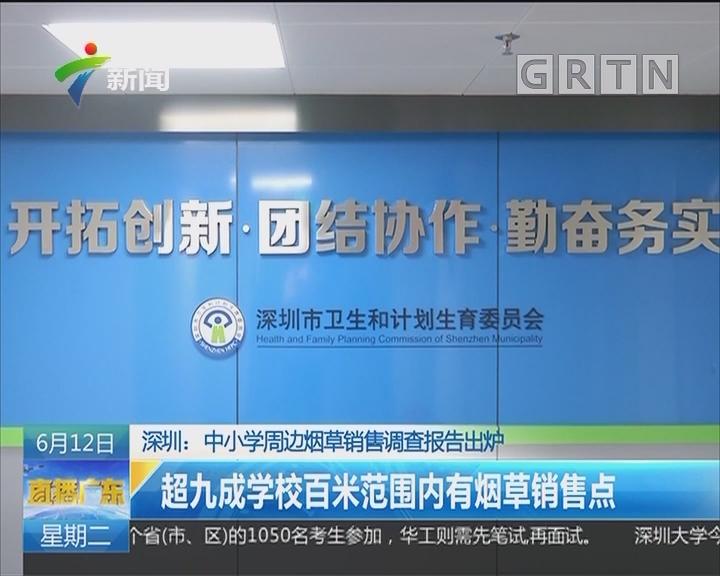 深圳:中小学周边烟草销售调查报告出炉 吸烟学生最小只有6岁