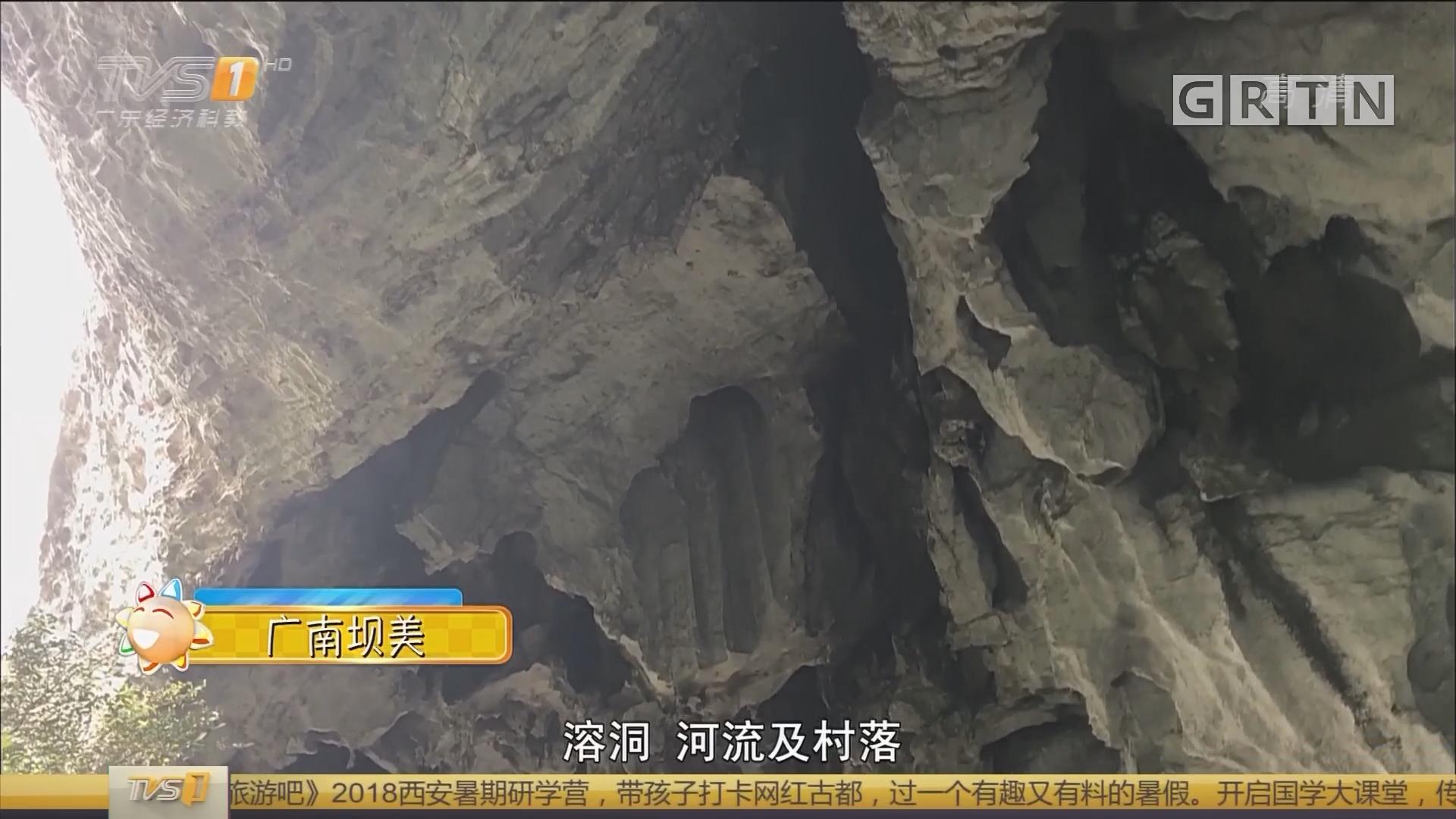 [HD][2018-06-11]一起旅游吧:厂南坝美