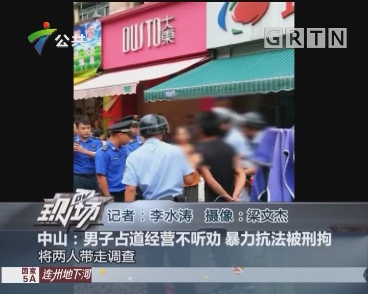 中山:男子占道经营不听劝 暴力抗法被刑拘
