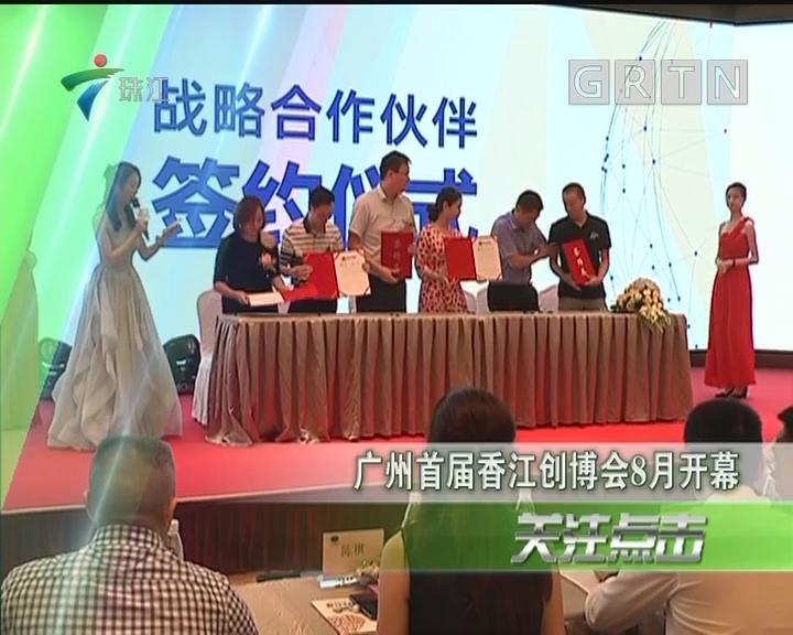 广州首届香江创博会8月开幕
