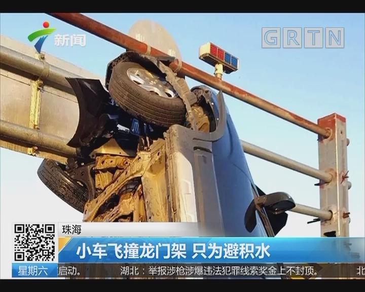 珠海:小车飞撞龙门架 只为避积水