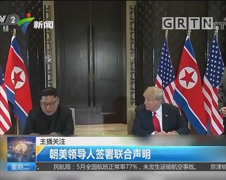 朝美领导人签署联合声明