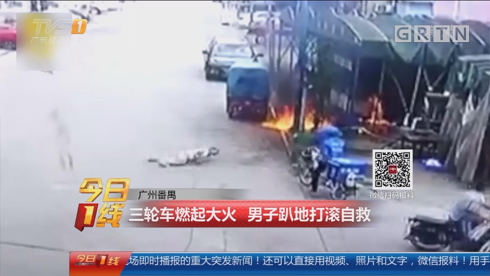广州番禺:三轮车燃起大火 男子趴地打滚自救