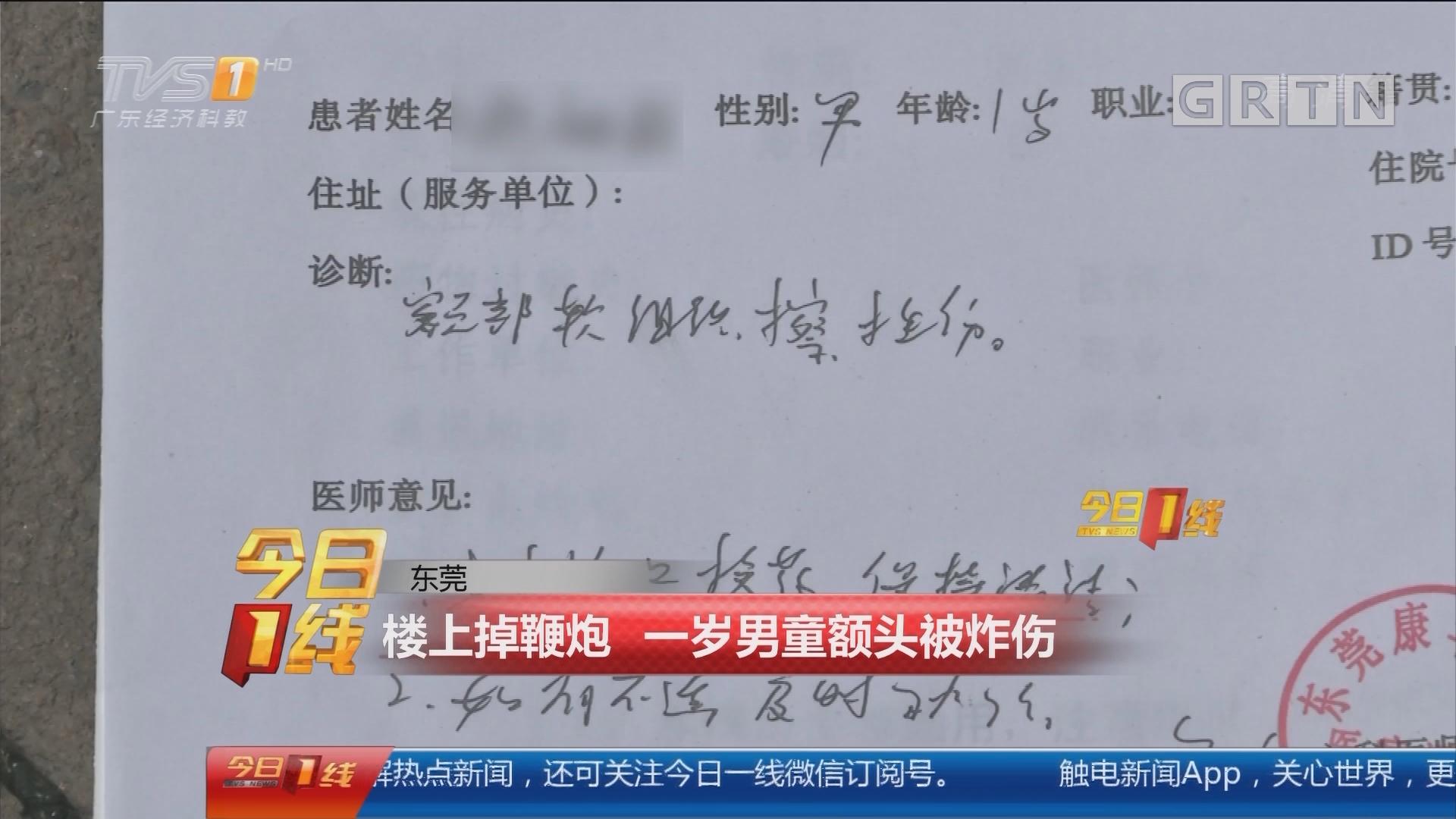 东莞:楼上掉鞭炮 一岁男童额头被炸伤