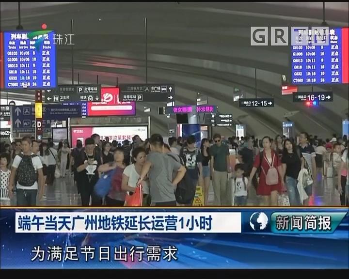 端午当天广州地铁延长运营1小时
