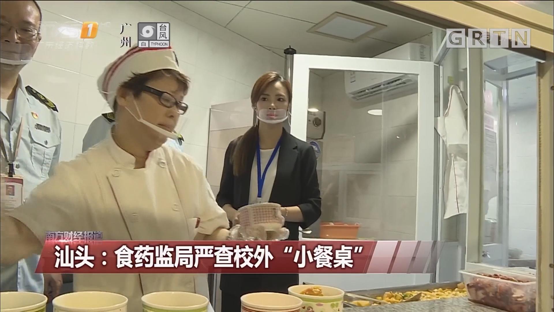 """汕头:食药监局严查校外""""小餐桌"""""""
