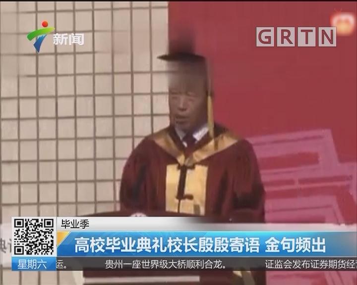 毕业季:高校毕业典礼校长殷殷寄语 金句频出