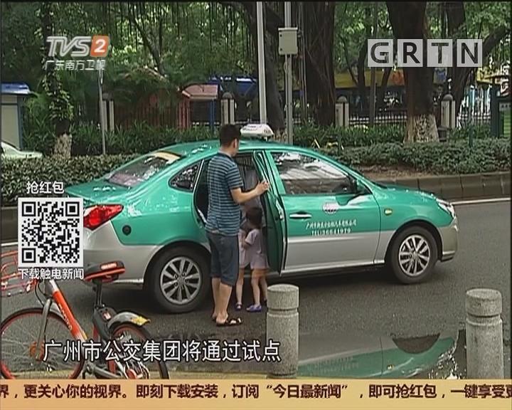 """今日最争议:广州试点取消的士""""份子钱""""你点睇?"""