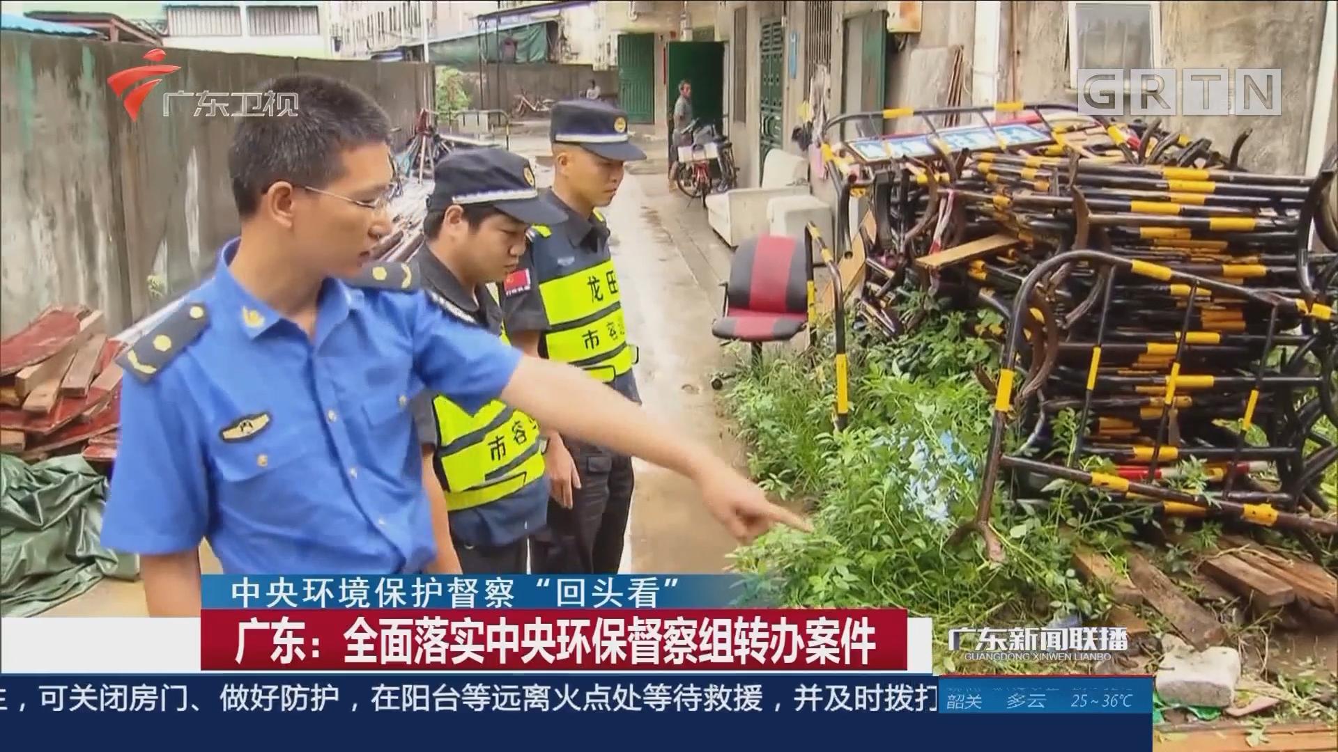 广东:全面落实中央环保督察组转办案件