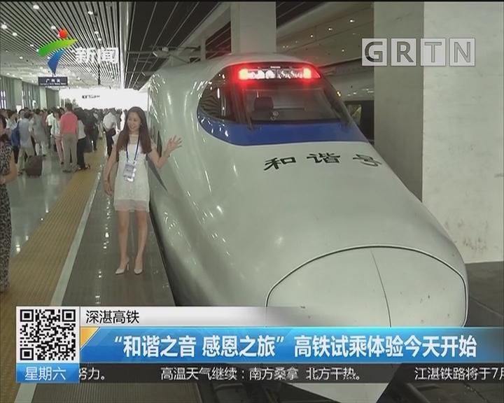 """深湛高铁:""""和谐之音 感恩之旅"""" 高铁试乘体验今天开始"""