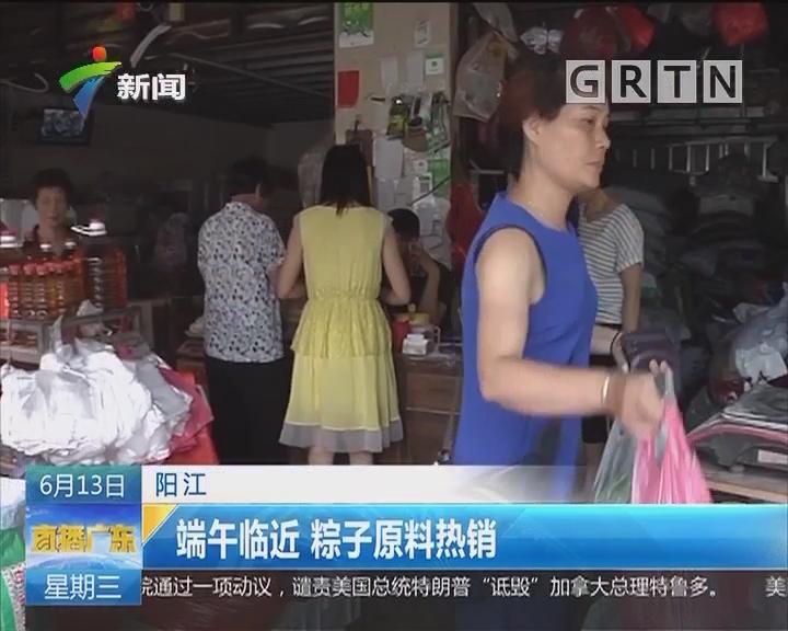 阳江:端午临近 粽子原料热销