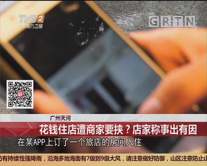 广州天河:花钱住店遭商家要挟?店家称事出有因