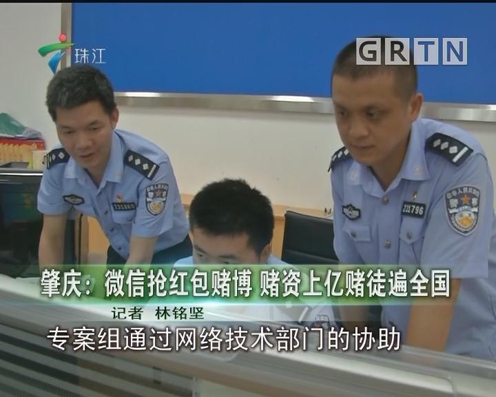 肇庆:微信抢红包赌博 赌资上亿赌徒遍全国