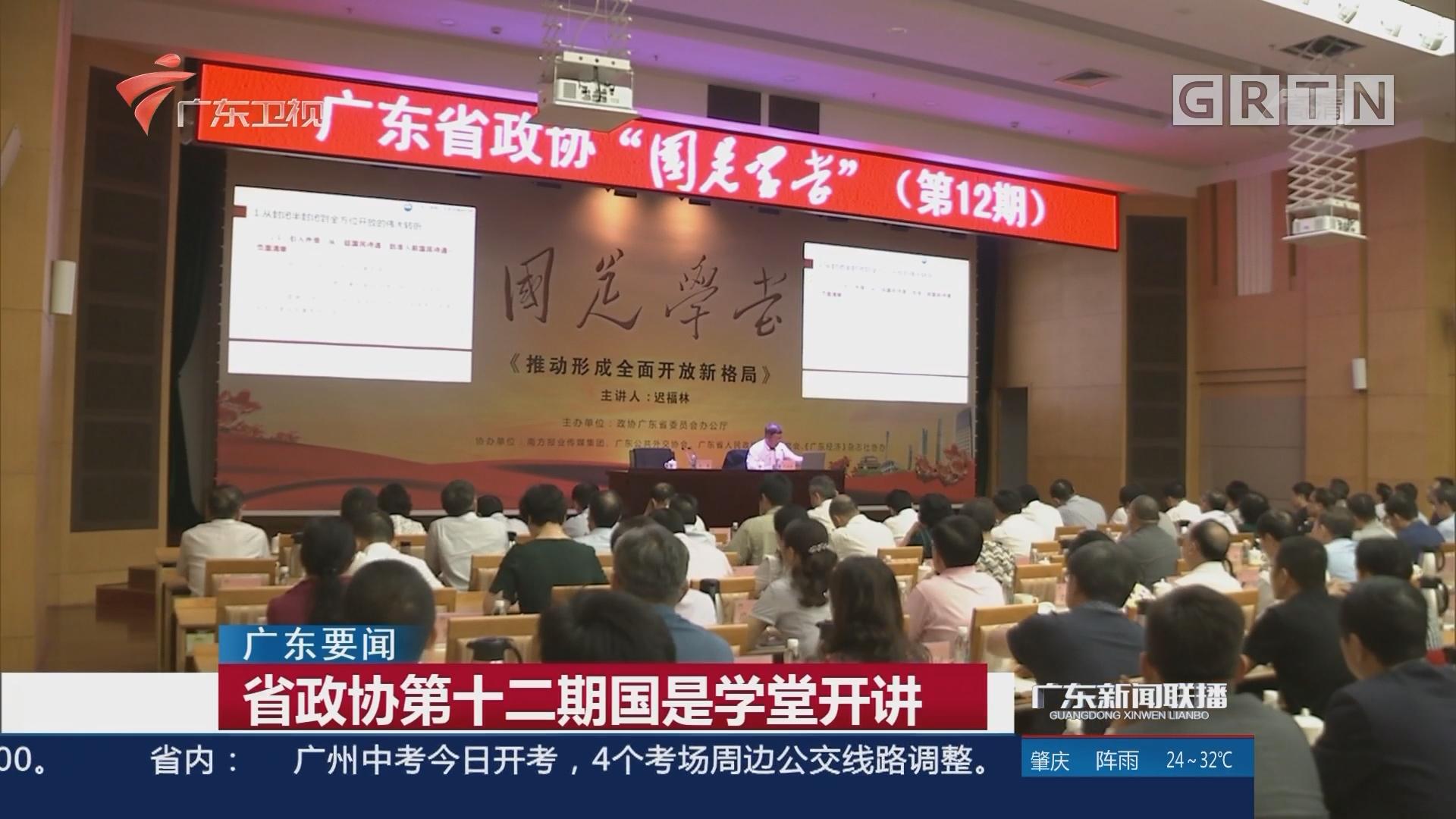 省政协第十二期国是学堂开讲