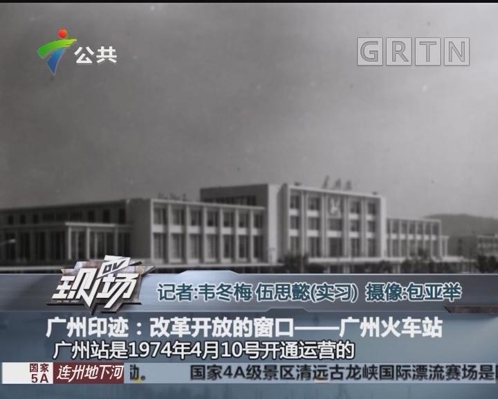 广州印迹:改革开放的窗口——广州火车站