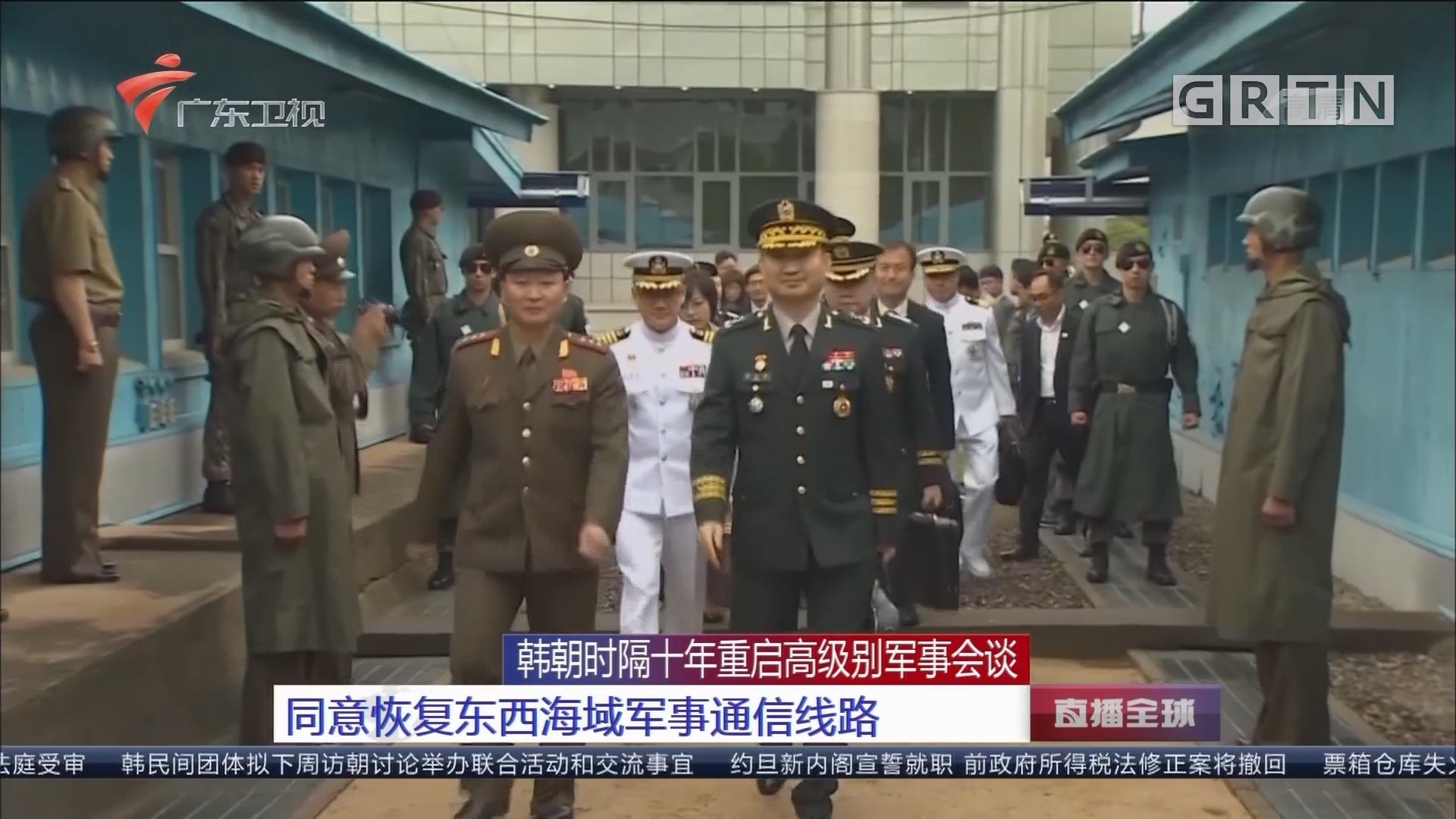 韩朝时隔十年重启高级别军事会谈:同意恢复东西海域军事通信线路
