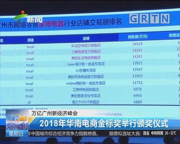 万亿广州新经济峰会:2018年华南电商金标奖举行颁奖仪式