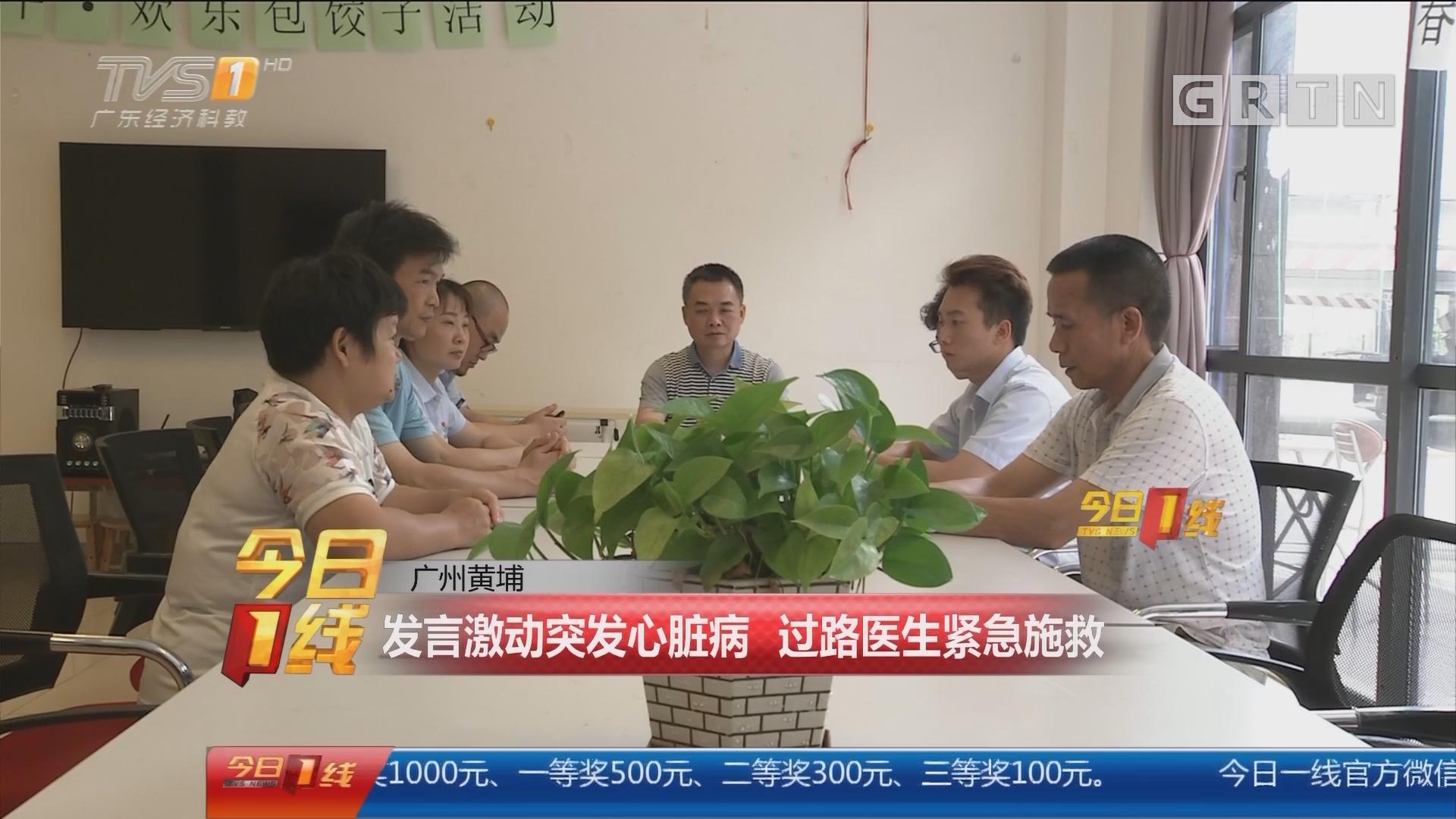广州黄埔:发言激动突发心脏病 过路医生紧急施救