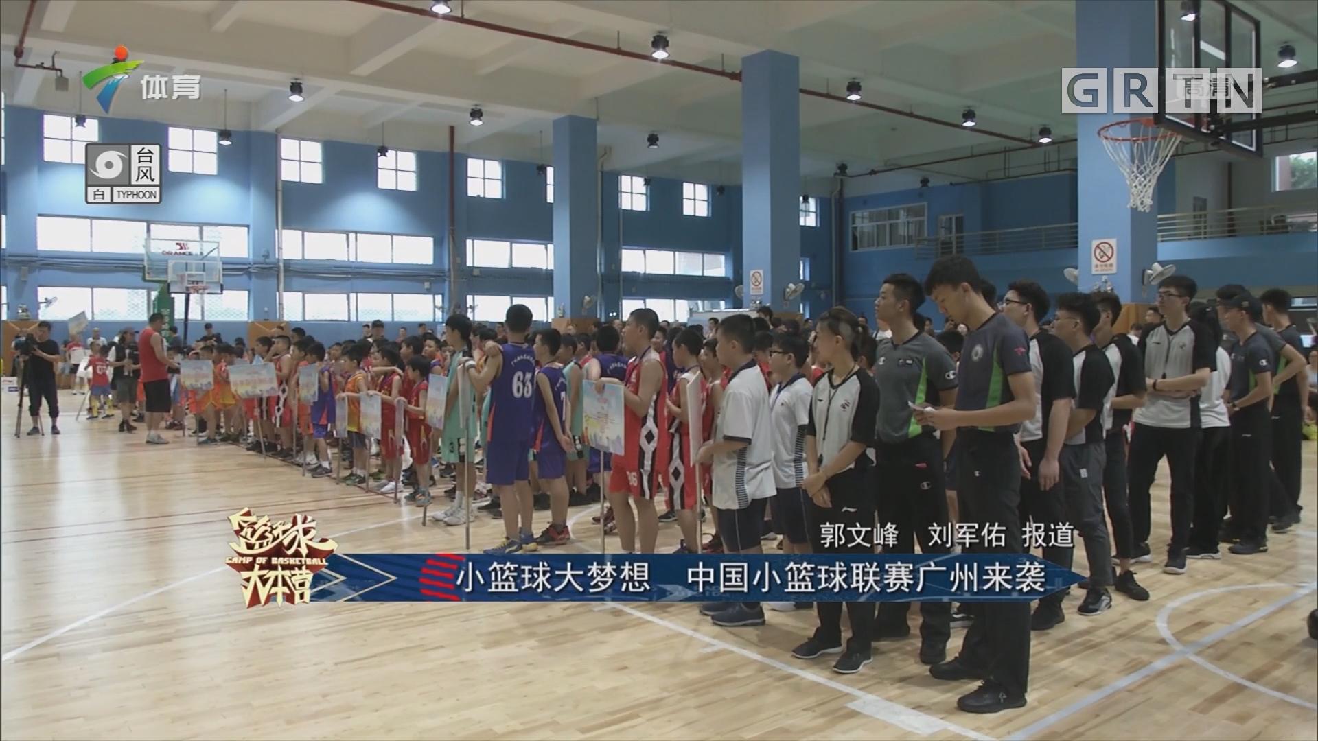 小篮球大梦想 中国小篮球联赛广州来袭