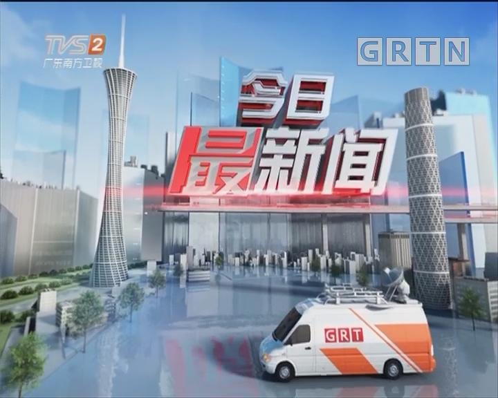 [2018-06-17]今日最新闻:广州:三天中考今日结束 考生家长温情庆祝