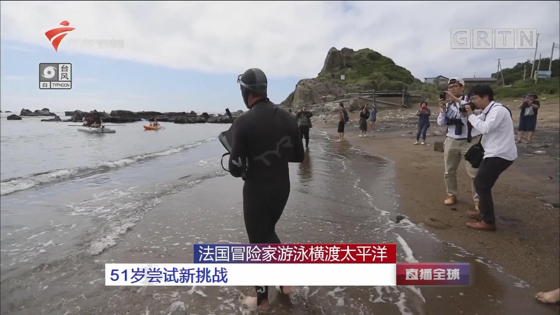 法国冒险家游泳横渡太平洋:51岁尝试新挑战
