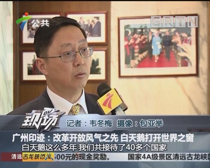广州印迹:改革开放风气之先 白天鹅打开世界之窗