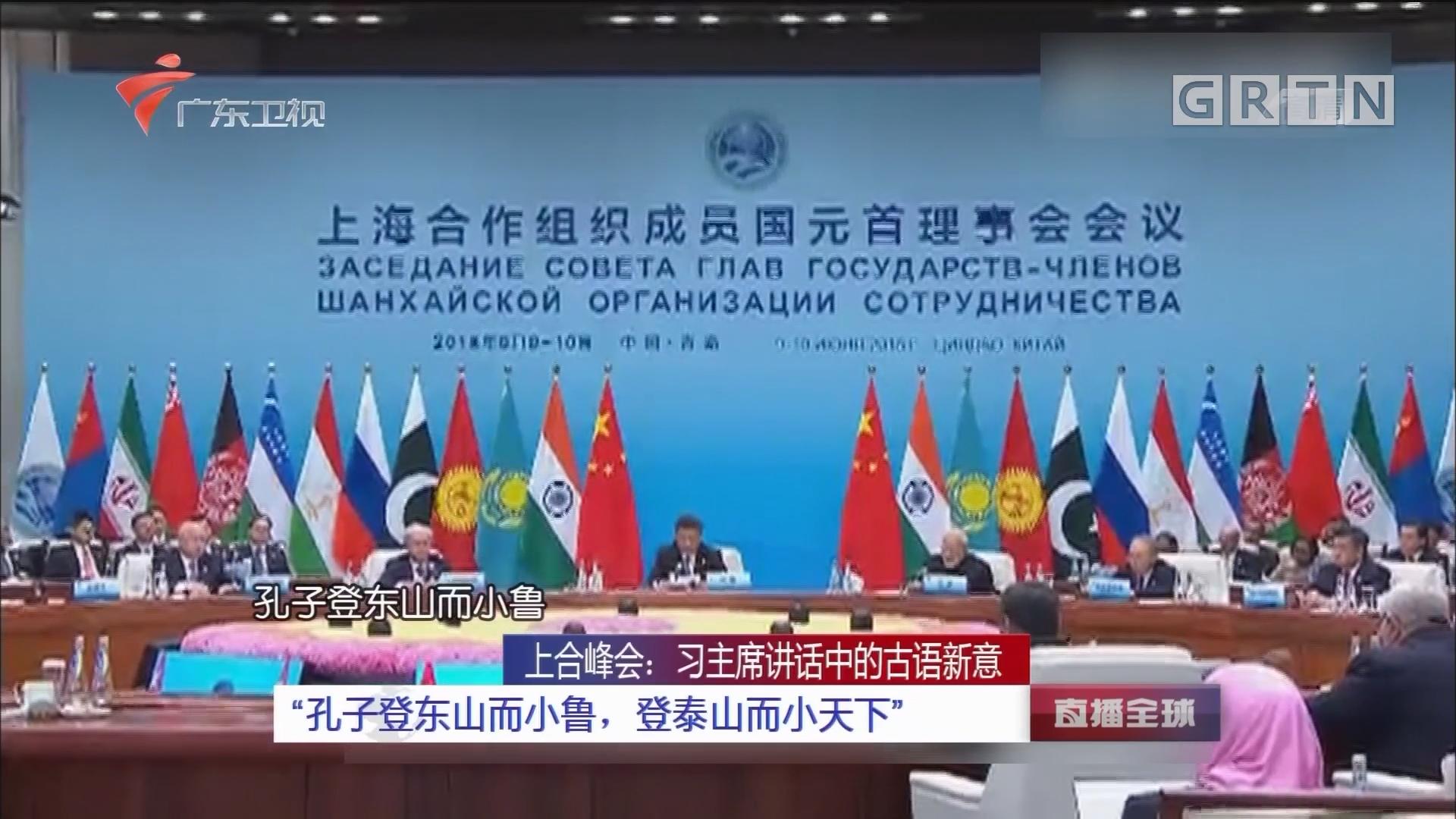 """上合峰会:习主席讲话中的古语新意 """"孔子登东山而小鲁,登泰山而小天下"""""""