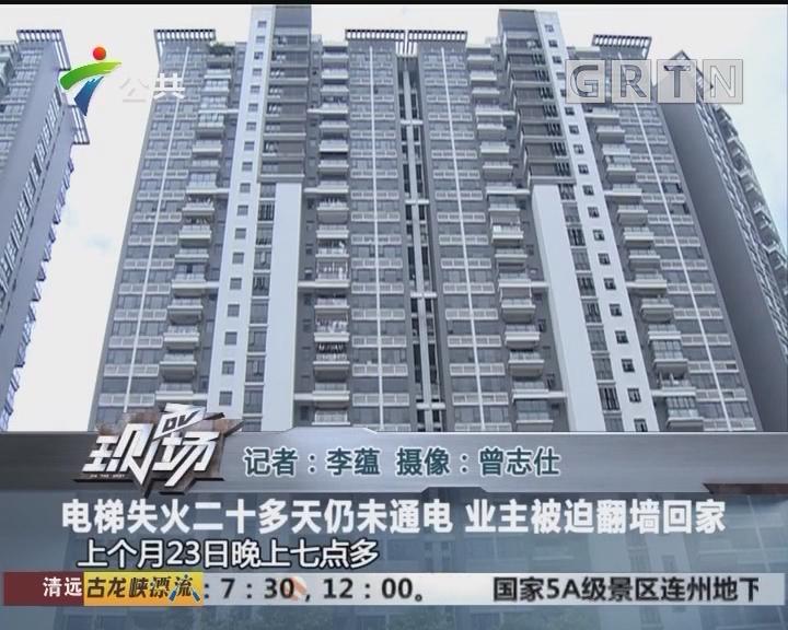 电梯失火二十多天仍未通电 业主被迫翻墙回家