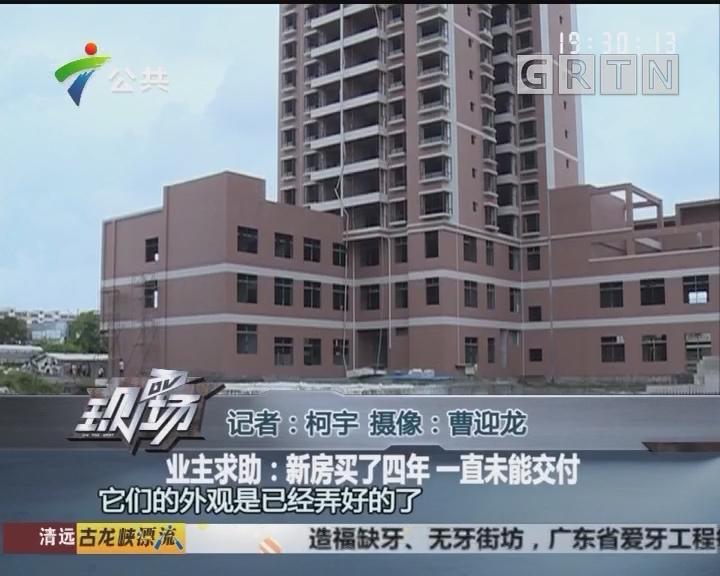 业主求助:新房买了四年 一直未能交付