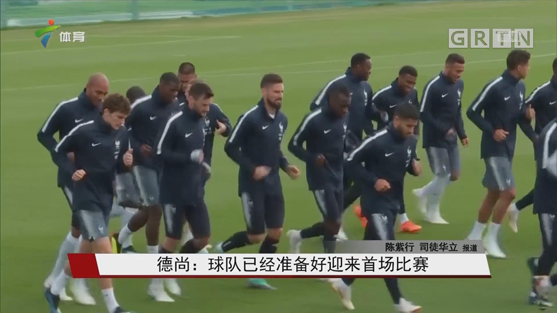 德尚:球队已经准备好迎来首场比赛