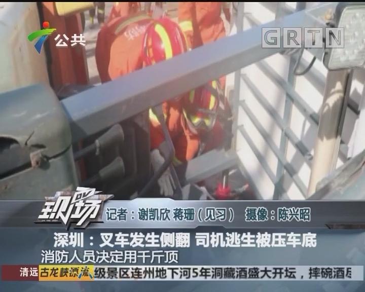 深圳:叉车发生侧翻 司机逃生被压车底