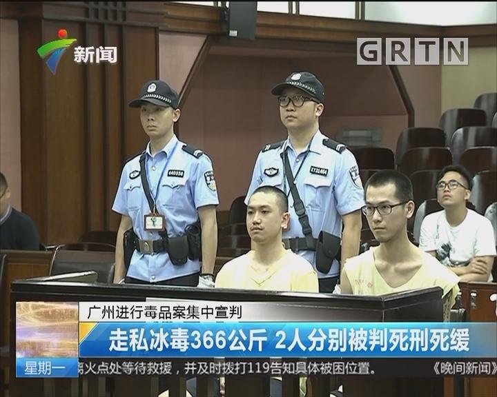 广州进行毒品案集中宣判:走私冰毒366公斤 2人分别被判死刑死缓
