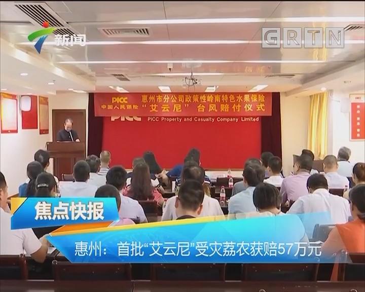 """惠州:首批""""艾云尼""""受灾荔农获赔57万元"""