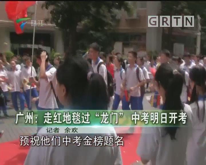 """广州:走红地毯过""""龙门"""" 中考明日开考"""