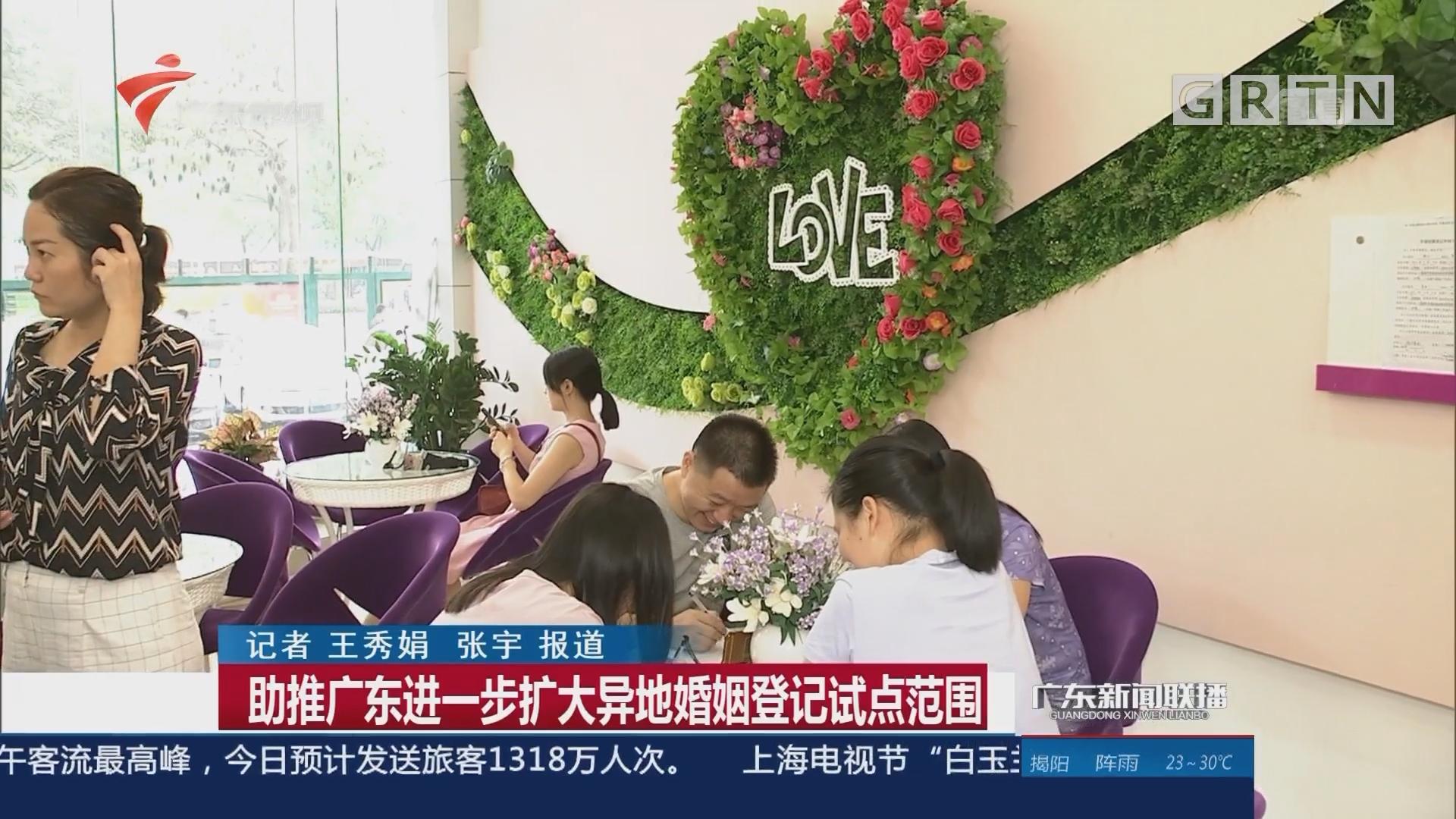 助推广东进一步扩大异地婚姻登记试点范围
